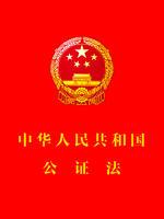 中华人民共和国公证法