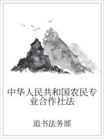中华人民共和国农民专业合作社法