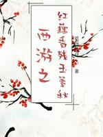 西游之红藕香残玉簟秋