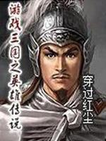 游戏三国之英雄传说