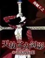海贼王之天劫之火剑