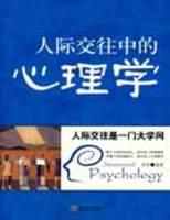 人际交往中的心理学