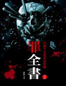 十宗罪2(精装版)