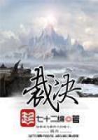 【仙幻】收藏值得一看的小说系列
