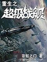 重生之超级战舰