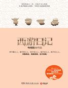 西游日记(精装)