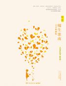 暗恋·橘生淮南(全2册)