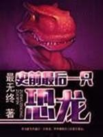 史前最后一只恐龙