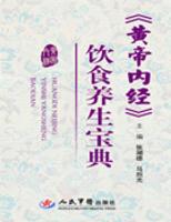 《黄帝内经》饮食养生宝典(第3版)