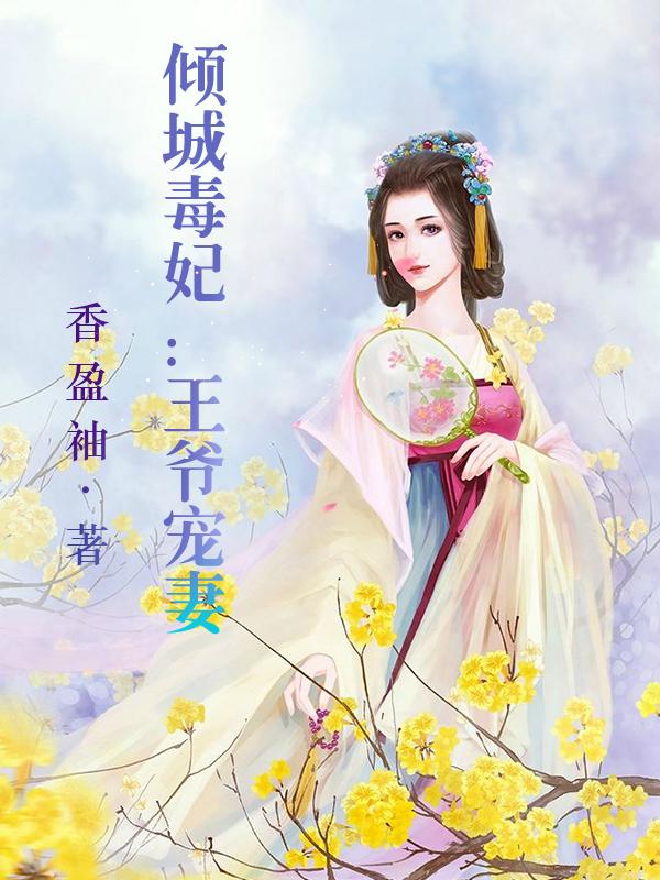 倾城毒妃:王爷宠妻