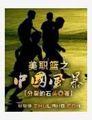 美职篮之中国风暴