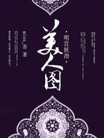 明宫妖冶,美人图
