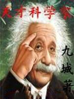 天才科学家