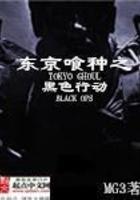 东京喰种之黑色行动