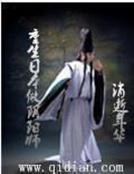 重生日本做阴阳师