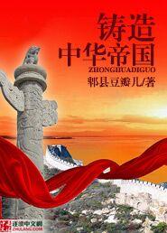 铸造中华帝国