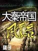 大秦帝国风云录