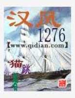 汉风1276