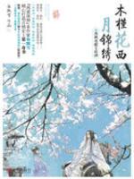 木槿花西月锦绣.