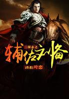 三国志之辅佐刘备