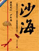 盗墓笔记·少年篇·沙海