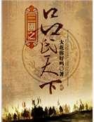 三国类小说