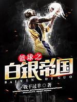 篮球之白银帝国