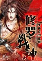 噬魂灭魔:修罗战神