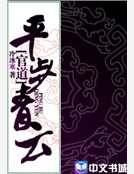 官道之平步青云