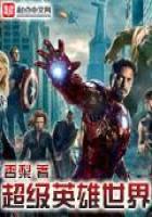 超级英雄世界