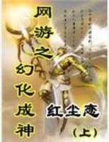 网游之幻化成神(上)