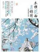 木槿花西月锦绣1