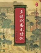 官方推荐,中华文明博大精深。