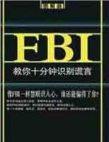 FBI教你十分钟识别谎言