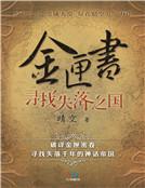 金匣书——寻找失落之国