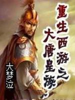 重生西游之大唐皇族