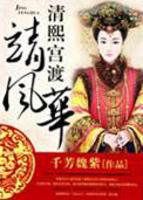 清熙宫渡靖风华
