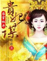 后宫权斗:贵妃谋
