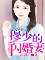 恋空:穆少的闪婚妻