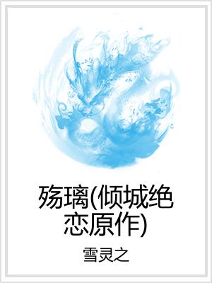 殇璃(倾城绝恋原作)