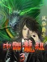 中国龙组3