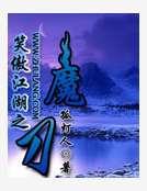 笑傲江湖之魔刀