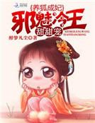 养狐成妃:邪魅冷王甜甜宠