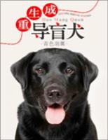 重生成导盲犬