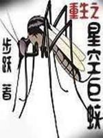 重生之星空巨蚊