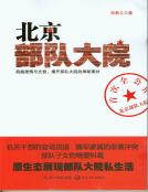 北京部队大院