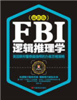 FBI逻辑推理学