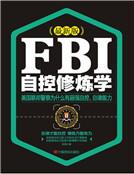 FBI自控修炼学