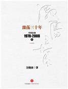 激荡三十年:中国企业1978~2008(上) 纪念版