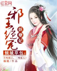 倾城草包:邪王绝宠妖孽妃